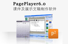 PagePlayer 6.0 课件及演示文稿制作软件