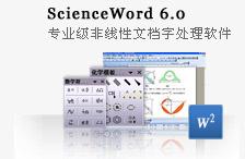 ScienceWord 6.0 专业级非线性文档字处理软件
